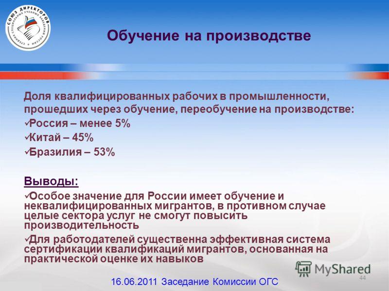 Доля квалифицированных рабочих в промышленности, прошедших через обучение, переобучение на производстве: Россия – менее 5% Китай – 45% Бразилия – 53% Выводы: Особое значение для России имеет обучение и неквалифицированных мигрантов, в противном случа