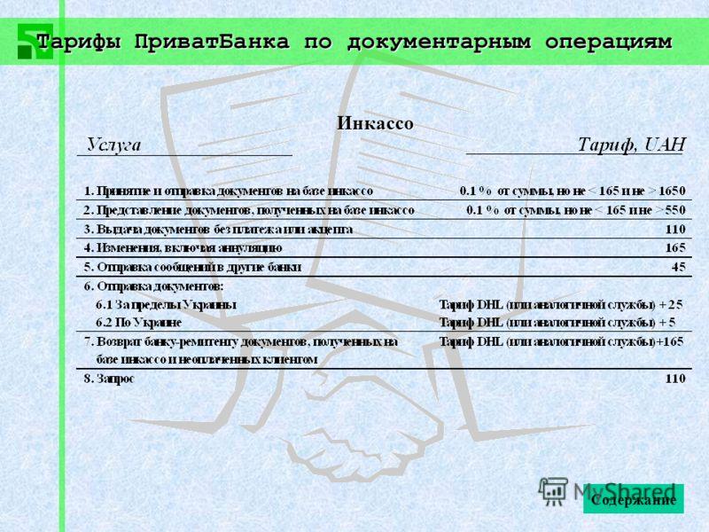 Тарифы ПриватБанка по документарным операциям Содержание Инкассо