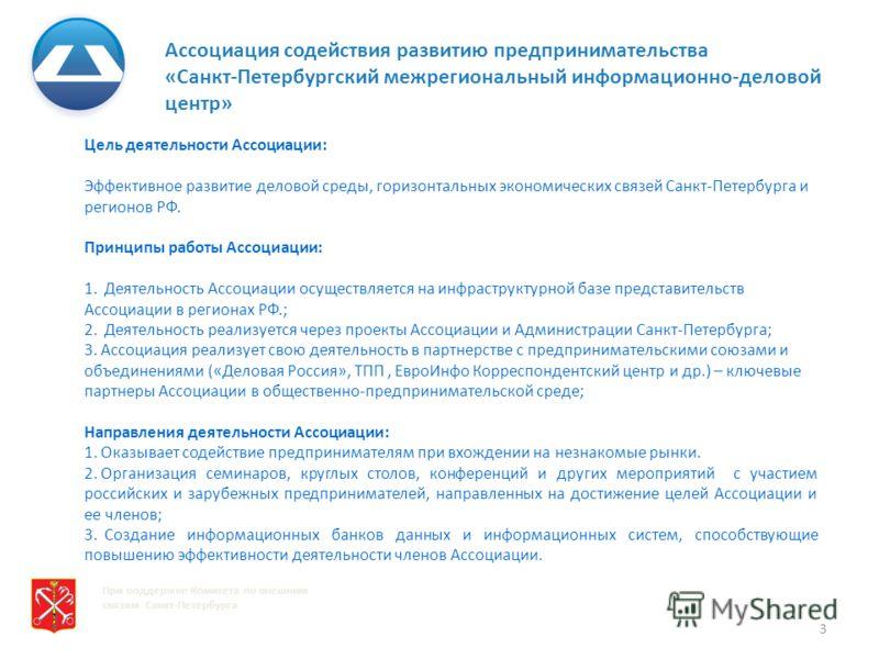 3 Ассоциация содействия развитию предпринимательства «Санкт-Петербургский межрегиональный информационно-деловой центр» При поддержке Комитета по внешним связям Санкт-Петербурга Цель деятельности Ассоциации: Эффективное развитие деловой среды, горизон