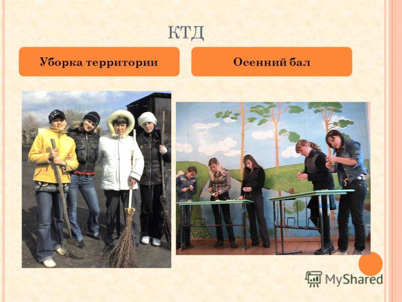 КТД Уборка территорииОсенний бал