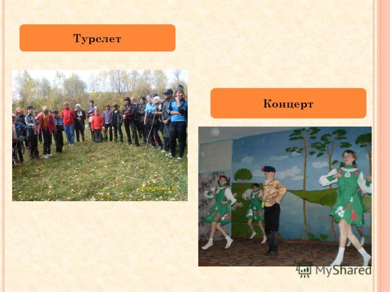 Турслет Концерт