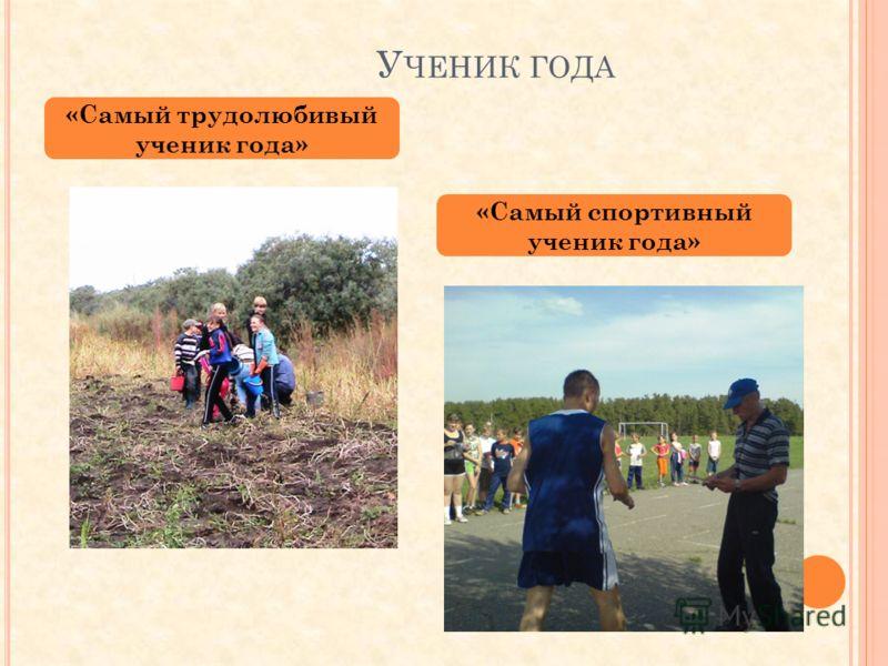 У ЧЕНИК ГОДА «Самый трудолюбивый ученик года» «Самый спортивный ученик года»
