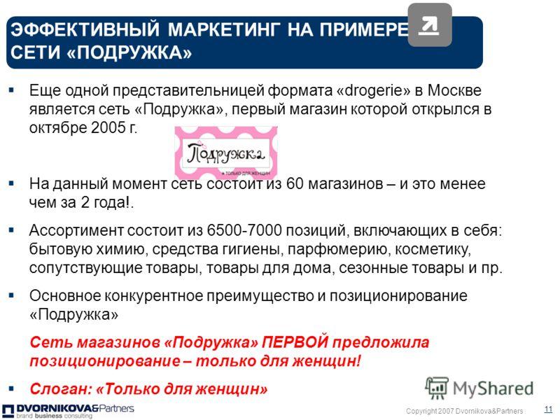 Copyright 2007 Dvornikova&Partners 10 ЭФФЕКТИВНЫЙ МАРКЕТИНГ НА ПРИМЕРЕ СЕТИ «ОЛ!ГУД» (ТД «МАК-ДАК»)