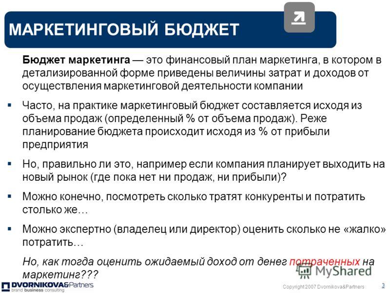 Copyright 2007 Dvornikova&Partners 2 «Малобюджетный маркетинг – это планирование, реализация и анализ всего комплекса мероприятий по взаимодействию с рынком в условиях дефицита персонала, недостаточного маркетингового бюджета или меньшего по отношени