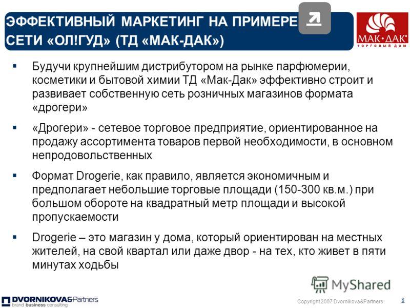 Copyright 2007 Dvornikova&Partners 7 В этой связи, наиболее эффективно передавать разработку маркетинговой стратегии и стратегии развития компании внешним консультантам, которые обладают рядом преимуществ: консультант лицо незаинтересованное, не имею