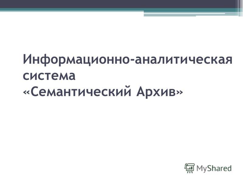 Информационно-аналитическая система «Семантический Архив»