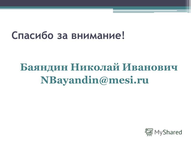 Спасибо за внимание! Баяндин Николай Иванович NBayandin@mesi.ru