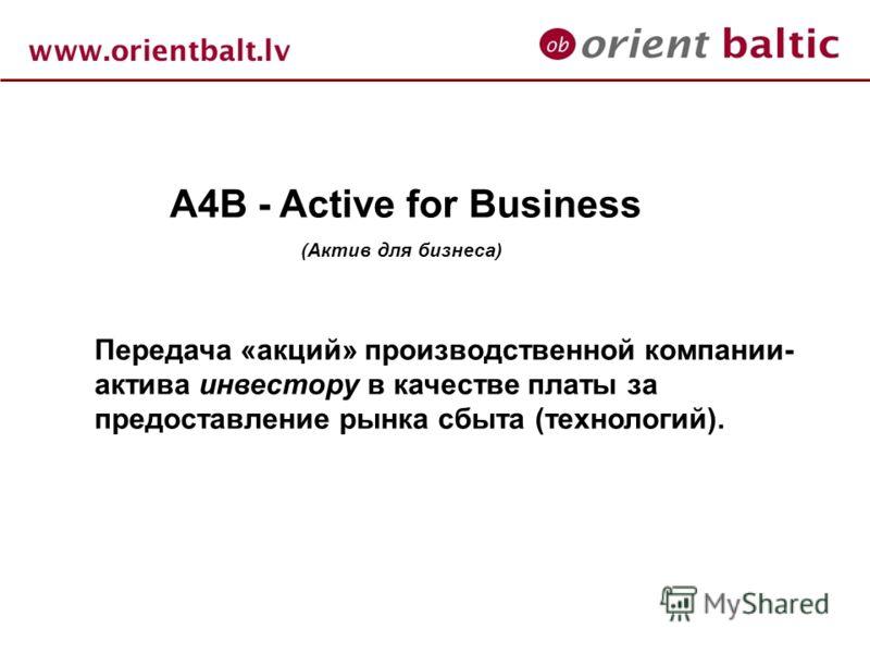 А4В - Active for Business (Актив для бизнеса) Передача «акций» производственной компании- актива инвестору в качестве платы за предоставление рынка сбыта (технологий).