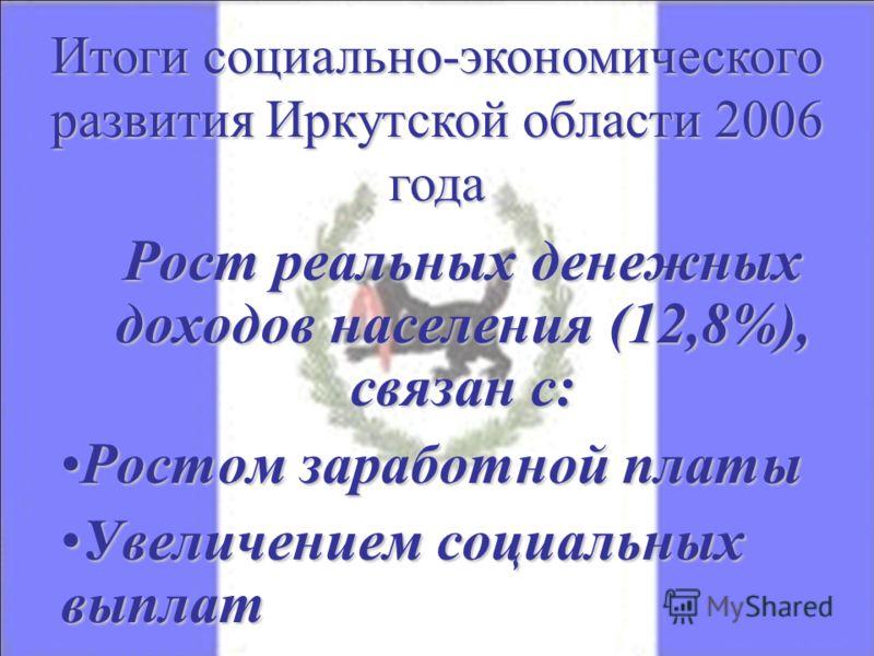 развития Иркутской области