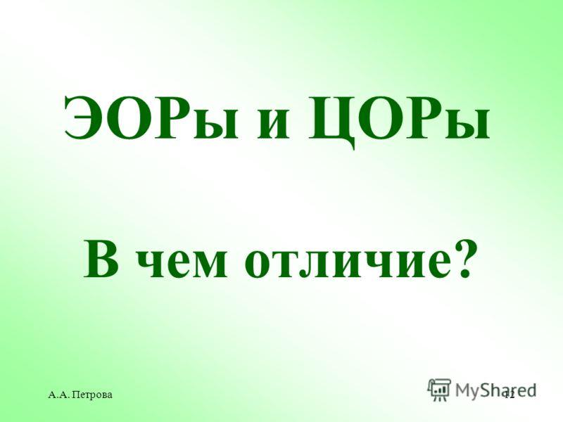 А.А. Петрова12 ЭОРы и ЦОРы В чем отличие?