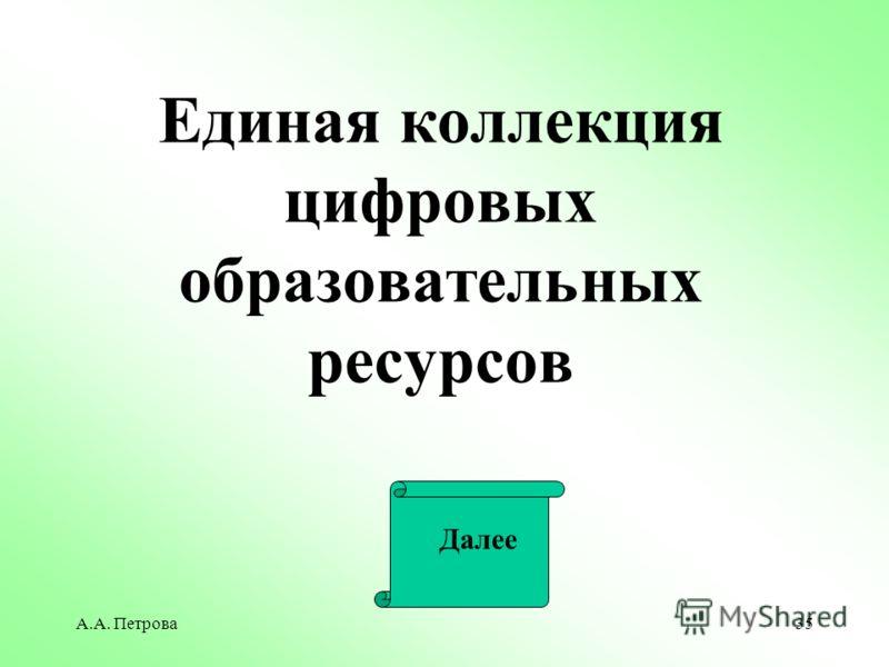 А.А. Петрова35 Единая коллекция цифровых образовательных ресурсов Далее