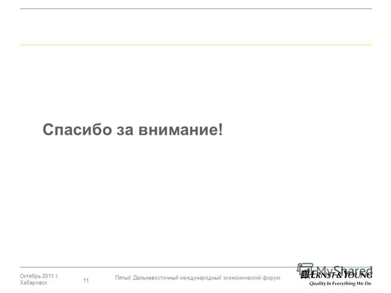 Октябрь 2011 г. Хабаровск Пятый Дальневосточный международный экономический форум 11 Спасибо за внимание!