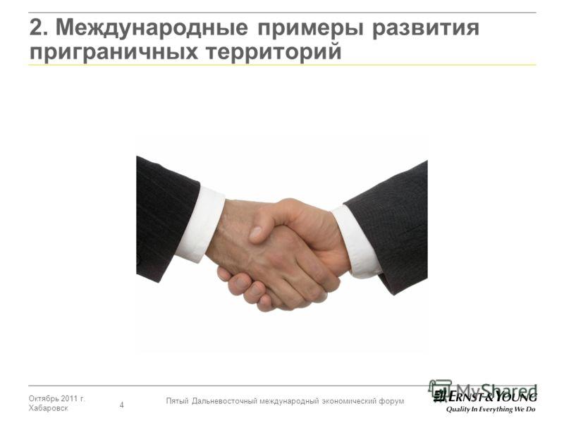 Октябрь 2011 г. Хабаровск Пятый Дальневосточный международный экономический форум 4 2. Международные примеры развития приграничных территорий