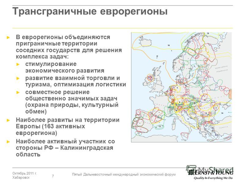 Октябрь 2011 г. Хабаровск Пятый Дальневосточный международный экономический форум 7 Трансграничные еврорегионы В еврорегионы объединяются приграничные территории соседних государств для решения комплекса задач: стимулирование экономического развития
