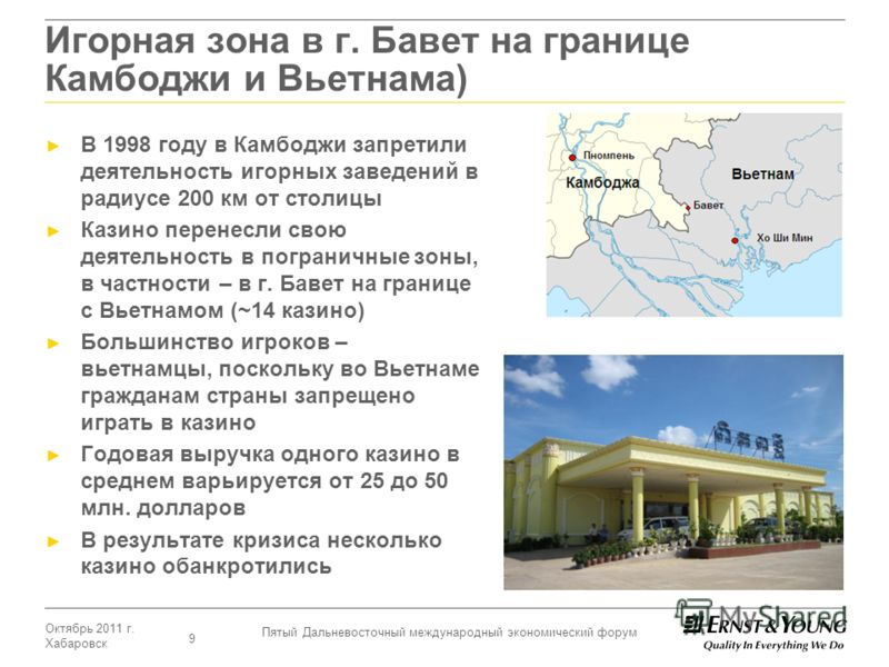 Октябрь 2011 г. Хабаровск Пятый Дальневосточный международный экономический форум 9 Игорная зона в г. Бавет на границе Камбоджи и Вьетнама) В 1998 году в Камбоджи запретили деятельность игорных заведений в радиусе 200 км от столицы Казино перенесли с