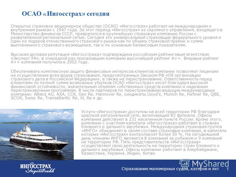 Страхование маломерных судов, катеров и яхт 2010 год