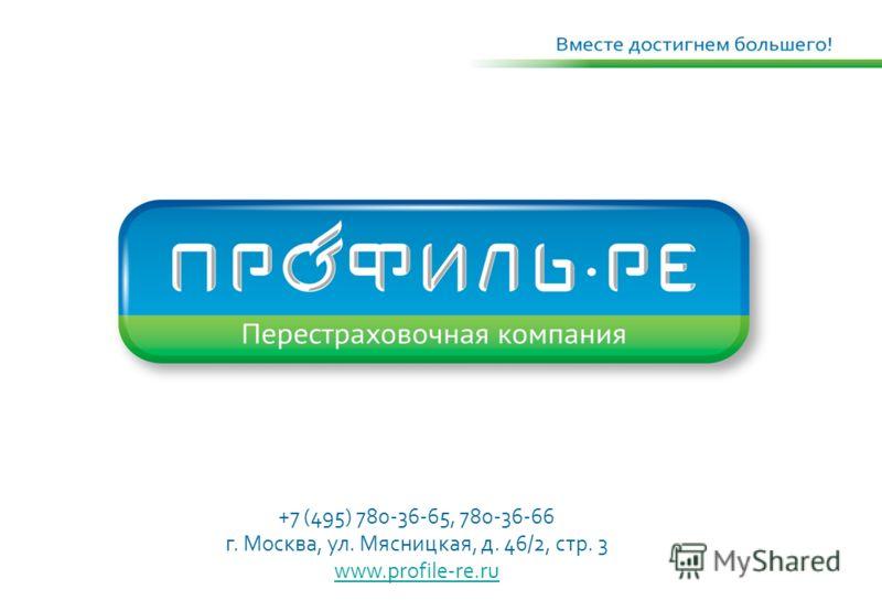 +7 (495) 780-36-65, 780-36-66 г. Москва, ул. Мясницкая, д. 46/2, стр. 3 www.profile-re.ru