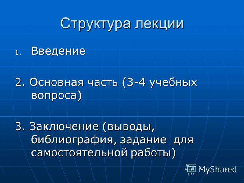 44 Структура лекции 1. Введение 2. Основная часть (3-4 учебных вопроса) 3. Заключение (выводы, библиография, задание для самостоятельной работы)
