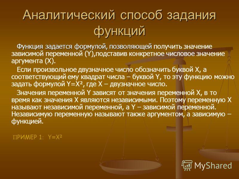 Аналитический способ задания функций Функция задается формулой, позволяющей Функция задается формулой, позволяющей получить значение зависимой переменной (Y),подставив конкретное числовое значение аргумента (Х). Если произвольное двузначное число обо