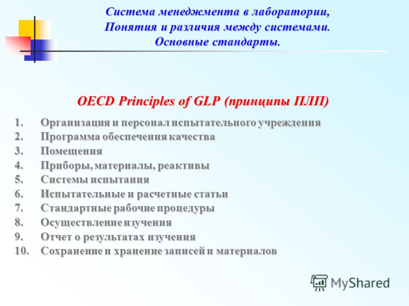 OECD Principles of GLP (принципы ПЛП) 1.Организация и персонал испытательного учреждения 2.Программа обеспечения качества 3.Помещения 4.Приборы, материалы, реактивы 5.Системы испытания 6.Испытательные и расчетные статьи 7.Стандартные рабочие процедур