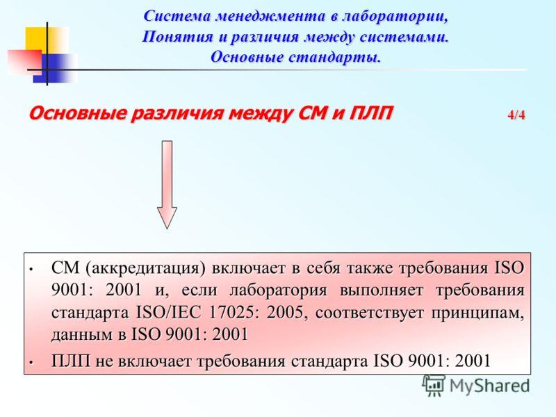 Основные различия между СМ и ПЛП 4/4 СМ (аккредитация) включает в себя также требования ISO 9001: 2001 и, если лаборатория выполняет требования стандарта ISO/IEC 17025: 2005, соответствует принципам, данным в ISO 9001: 2001 СМ (аккредитация) включает