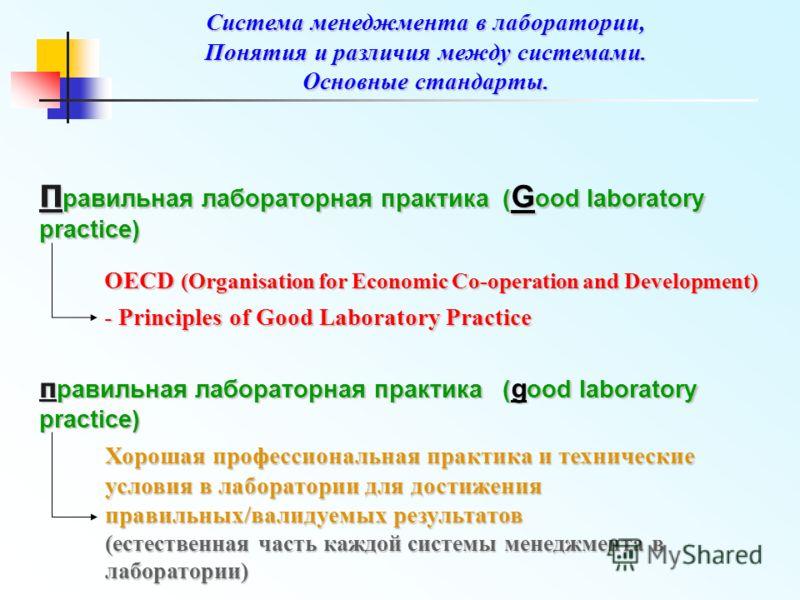Система менеджмента в лаборатории, Понятия и различия между системами. Основные стандарты. П pавильная лабораторная практика ( G ood laboratory practice) OECD (Organisation for Economic Co-operation and Development) - Principles of Good Laboratory Pr