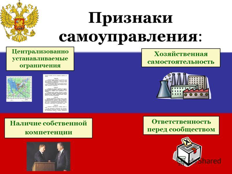 Признаки самоуправления: Централизованно устанавливаемые ограничения Наличие собственной компетенции Ответственность перед сообществом Хозяйственная самостоятельность