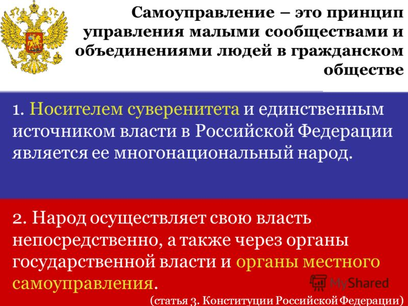 1. Носителем суверенитета и единственным источником власти в Российской Федерации является ее многонациональный народ. 2. Народ осуществляет свою власть непосредственно, а также через органы государственной власти и органы местного самоуправления. (с