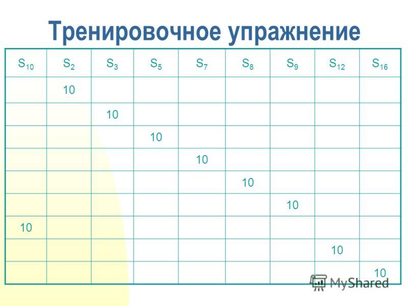 Тренировочное упражнение S 10 S2S2 S3S3 S5S5 S7S7 S8S8 S9S9 S 12 S 16 10