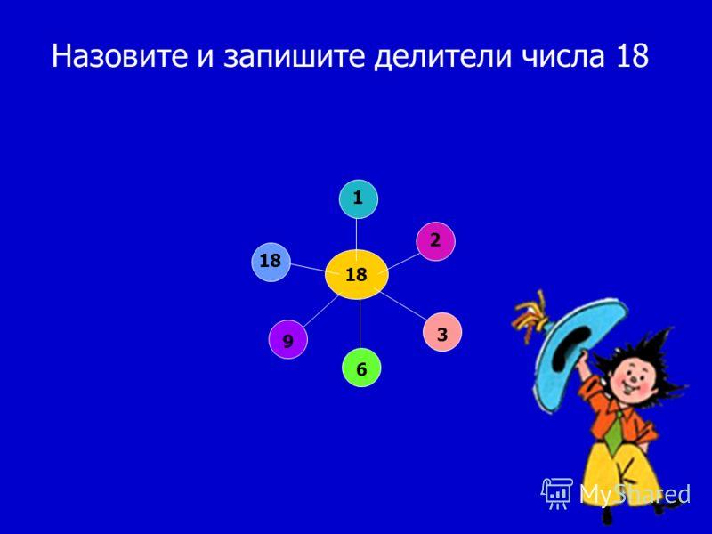 18 Назовите и запишите делители числа 18 1 2 3 6 9 18