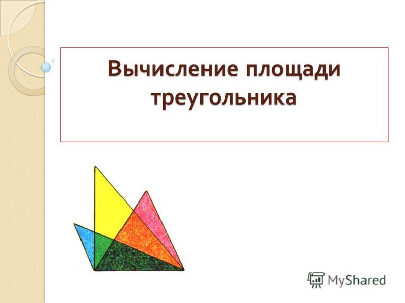 Вычисление площади треугольника Вычисление площади треугольника