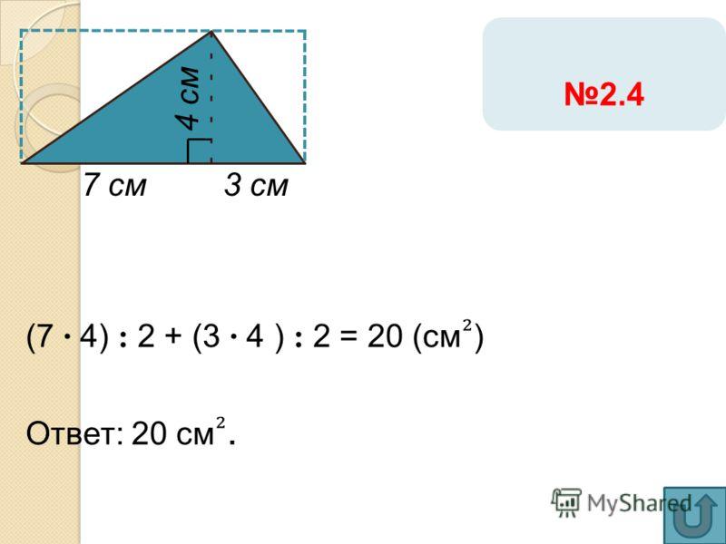 (7 · 4) : 2 + (3 · 4 ) : 2 = 20 (см ) Ответ: 20 см. 7 см3 см 2.4 4 см