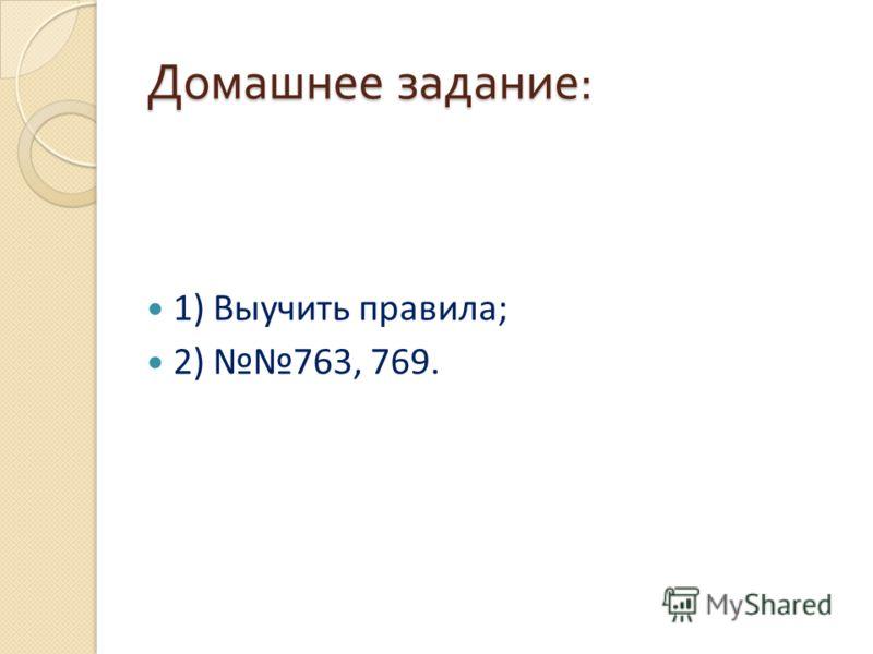 Домашнее задание : 1) Выучить правила; 2) 763, 769.