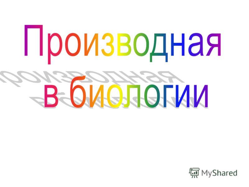 Работу выполнили: Капланов Руслан Шабиев Элвин