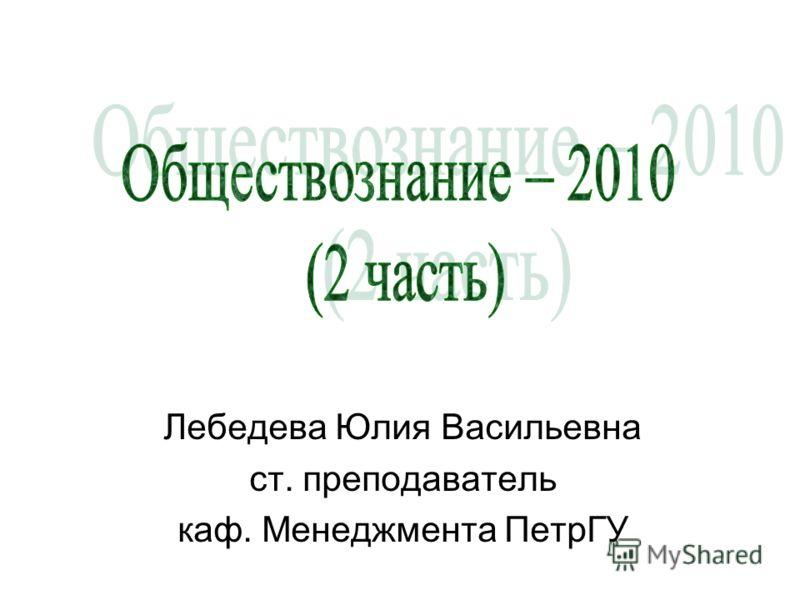 Лебедева Юлия Васильевна ст. преподаватель каф. Менеджмента ПетрГУ