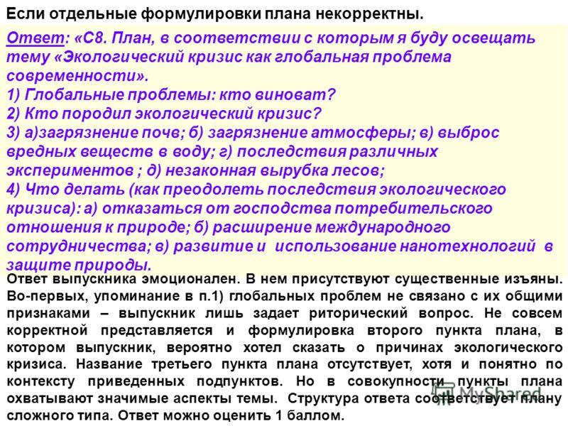 Если отдельные формулировки плана некорректны. Ответ: «С8. План, в соответствии с которым я буду освещать тему «Экологический кризис как глобальная проблема современности». 1) Глобальные проблемы: кто виноват? 2) Кто породил экологический кризис? 3)