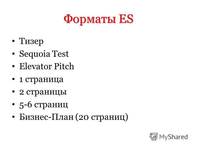 Форматы ES Тизер Sequoia Test Elevator Pitch 1 страница 2 страницы 5-6 страниц Бизнес-План (20 страниц)