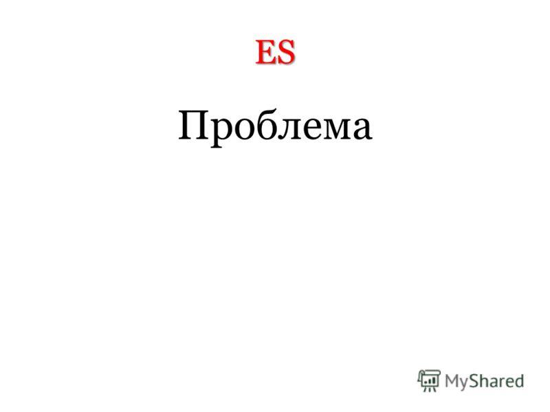 ES Проблема