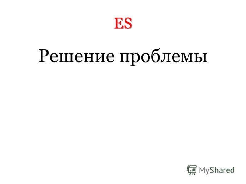 ES Решение проблемы