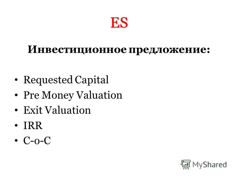 ES Инвестиционное предложение: Requested Capital Pre Money Valuation Exit Valuation IRR C-o-C