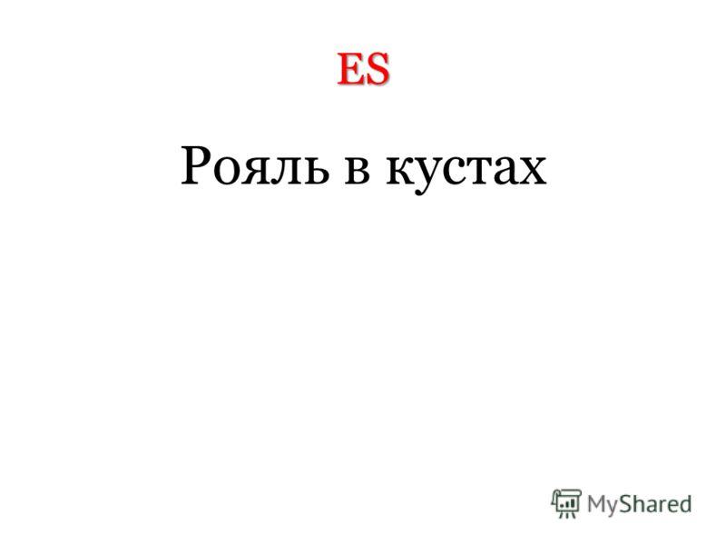 ES Рояль в кустах