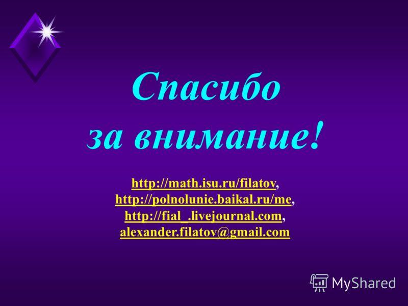 Спасибо за внимание! http://math.isu.ru/filatovhttp://math.isu.ru/filatov, http://polnolunie.baikal.ru/mehttp://polnolunie.baikal.ru/me, http://fial_.livejournal.comhttp://fial_.livejournal.com, alexander.filatov@gmail.com