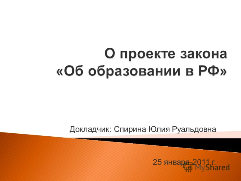 Докладчик: Спирина Юлия Руальдовна 25 января 2011 г.