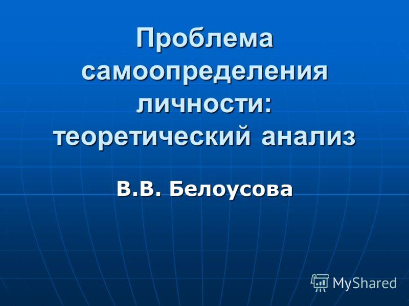 Проблема самоопределения личности: теоретический анализ В.В. Белоусова