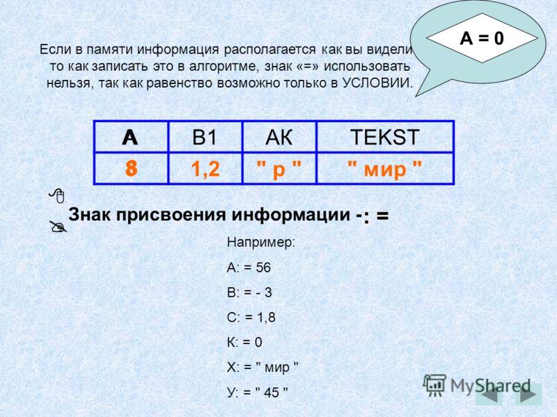 АВ1АКTEKST 81,2