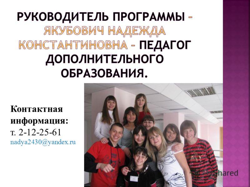 Контактная информация: т. 2-12-25-61 nadya2430@yandex.ru