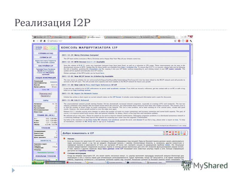Реализация I2P