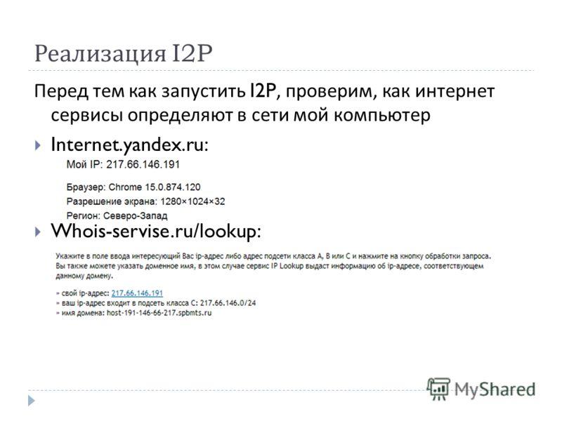 Перед тем как запустить I2P, проверим, как интернет сервисы определяют в сети мой компьютер Internet.yandex.ru: Whois-servise.ru/lookup: