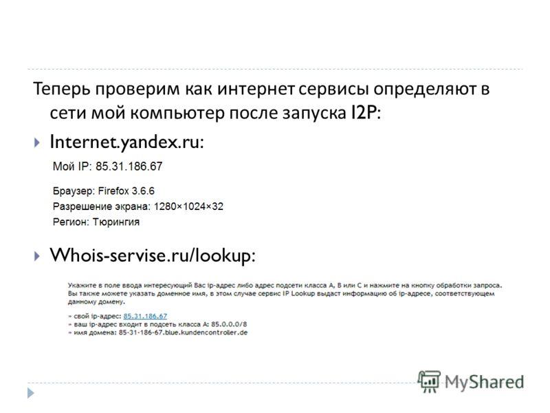 Теперь проверим как интернет сервисы определяют в сети мой компьютер после запуска I2P: Internet.yandex.ru: Whois-servise.ru/lookup:
