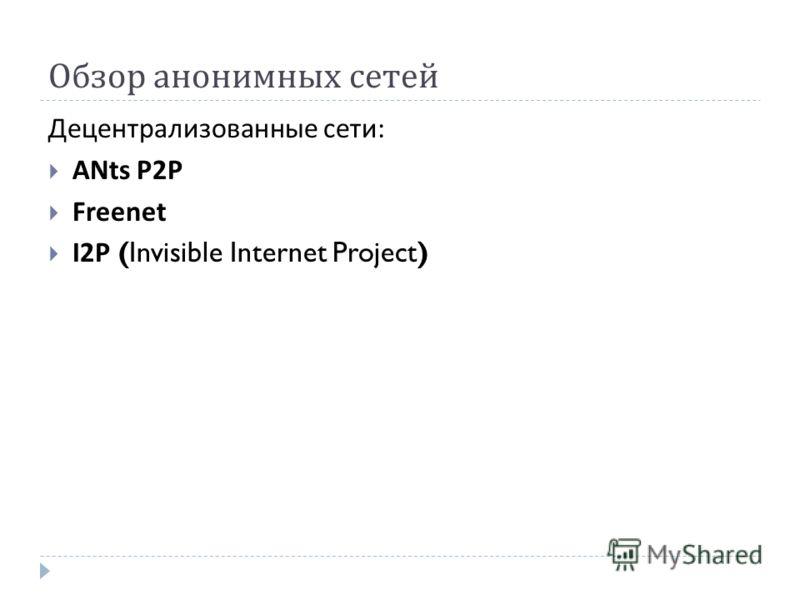 Обзор анонимных сетей Децентрализованные сети : ANts P2P Freenet I2P (Invisible Internet Project)